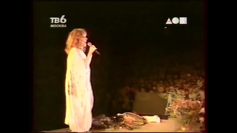 Алла Пугачева Аткарск 27 08 1998 г