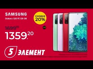 Cмартфон Samsung Galaxy S20 FE 128 Gb