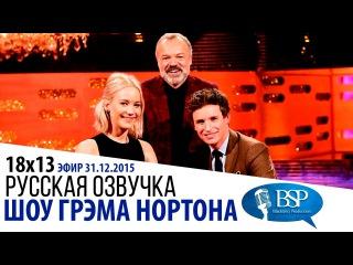 Series 18 Episode 13 - В гостях: Jennifer Lawrence, Eddie Redmayne, Will Ferrell, Mark Wahlberg and Years & Years