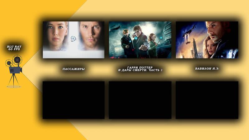 1 Пассажиры 2 Гарри Поттер и Дары Смерти ч 1 3 Вавилон Н Э BLU RAY 1080 HD 60 FPS
