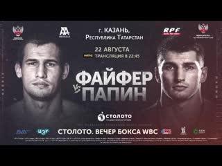 Мировой бокс в Казани