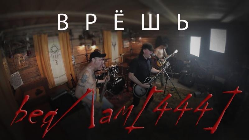 Бедлам 444 Врёшь Концерт в Хиппи Хаус