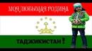 Таджикистан моя любимая Родина! Tajikistan is my favorite homeland!