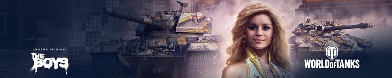 22 набор WOT «Королева Мэйв» (Queen Maeve) за Октябрь, Twitch Prime/Prime Gaming WOT. Акция: Прямой эфир., изображение №51