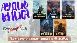 Аудиокнига - Стеллар №4 - Мятежник