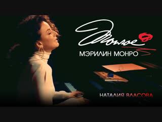 Наталия Власова - Мэрилин Монро
