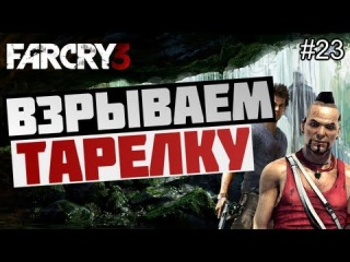 Брейн проходит Far Cry 3 - [ВЗРЫВАЕМ ТАРЕЛКУ] #23