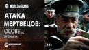 «Атака мертвецов Осовец» - Короткометражный фильм
