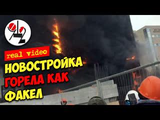 Новые сталинские высотки горят, как целлулоид. Real Video