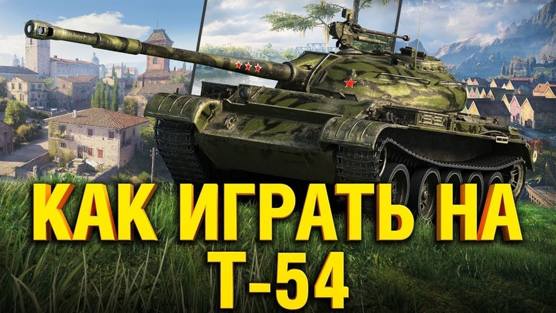 Т 54 РЕДШИР Поспешишь людей насмешишь WOT танки T 54