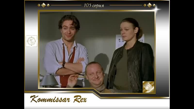 Komissar Rex 9x04 Vitamine zum Sterben Комиссар Рекс 105 серия Смертельные витамины