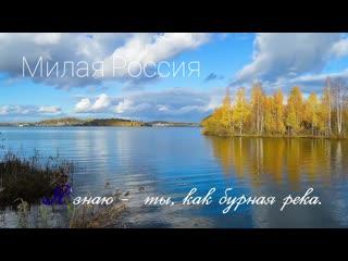 Милая Россия отр песни .mp4