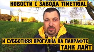 Субботняя прогулка на Пакрафте Танк Лайт и новости завода ТаймТриал!