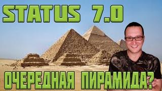Финансовые пирамиды. Является ли проект Status 7.0 таковым? #status7tochka0