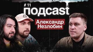 подcast / НЕЗЛОБИН / Покорение США, стендап и политкорректность, PlayStation 5, новый сериал