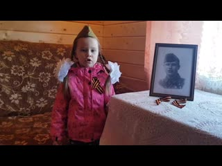 №34 Романова Виктория (5 лет), МДОУ д/с №9 Березка, автор Виктор Туров Дедушкин портрет