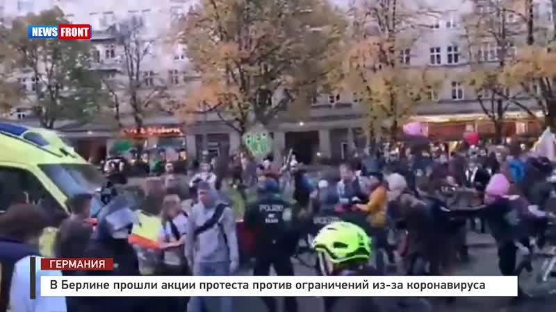 В Берлине прошли акции протеста против ограничений из за коронавируса