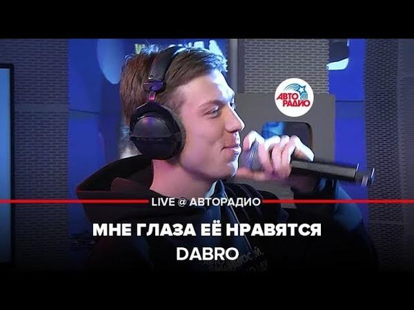 🅰️ @Группа Dabro Дабро Мне Глаза Её Нравятся LIVE @ Авторадио