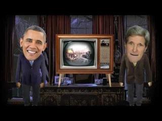- Сенсационное заявление Обамы и Керри (юмор)
