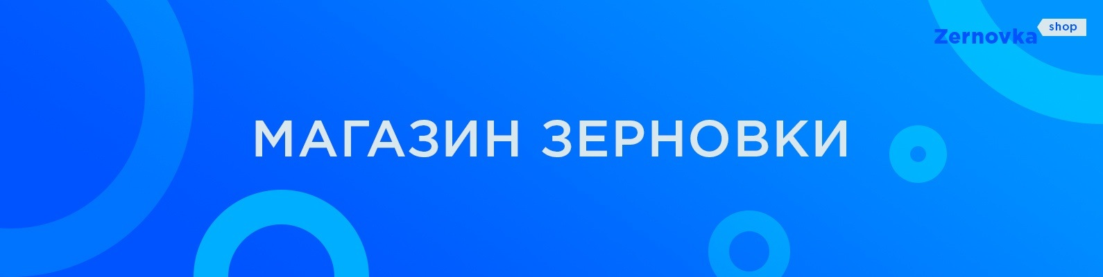ZernovkaShop   ВКонтакте