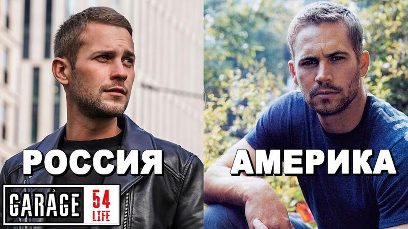 РУССКИЙ ФОРСАЖ в МОСКВЕ Двойник Пола Уокера