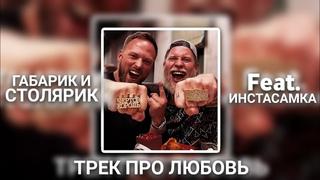 Габарик и Столярик  - ТРЕК ПРО ЛЮБОВЬ