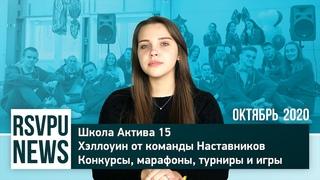 НОВОСТИ РГППУ   15 ШКОЛА АКТИВА   ХЭЛЛОУИН   КОНКУРСЫ   МАРАФОНЫ