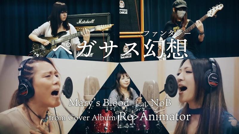 Mary's Blood「ペガサス幻想」MV 2020年8月26日発売