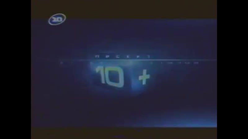 Заставка программы Проект 10 (10 канал [г. Екатеринбург], 2006)