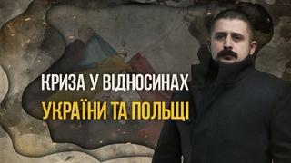 Як подолати кризу у відносинах України та Польщі | Нотатки Крука
