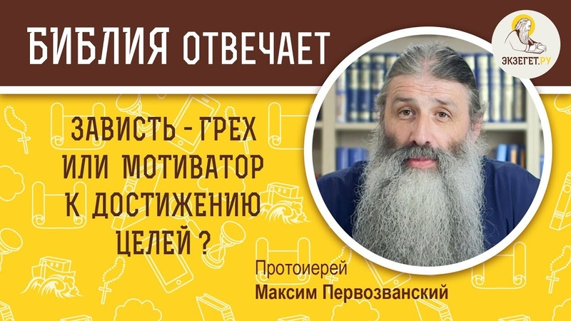 Зависть грех или мотиватор к достижению целей Библия отвечает Протоиерей Максим Первозванский