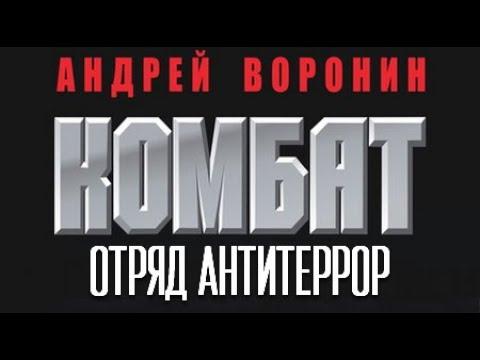 Андрей Воронин Комбат Отряд Антитеррор 1