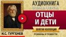 ОТЦЫ И ДЕТИ ТУРГЕНЕВ И.С. аудиокнига - лучшие аудиокниги онлайн, полная аудиокнига
