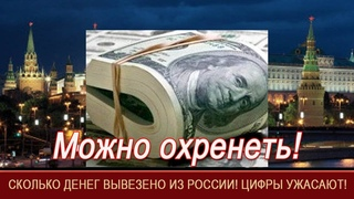 Достойно внимания. Некоторые цифры, касающиеся отечества. В Госдуме озвучили объём вывезенного из России капитала.