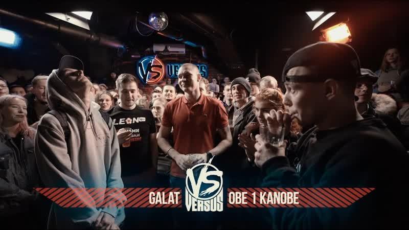 Versusbattleru VERSUS 8 сезон IV Galat VS Obe 1 Kanobe
