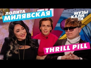 Музыкалити - Лолита Милявская и THRILL PILL