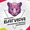 Типография БагиРА Екатеринбург