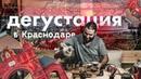 Дегустация чая в Краснодаре. Много шу для самых стойких.