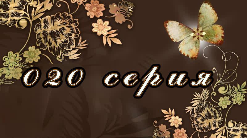 Алондра 20 серия