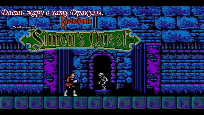 Castlevania simons quest FanRemake часть Дракулы и битва с боссом