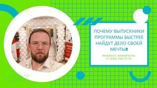 Директор программы Андрей Валериевич Коршунов: ПОЧЕМУ ВЫПУСКНИКИ БЫСТРЕЕ НАЙДУТ ДЕЛО СВОЕ МЕЧТЫ?