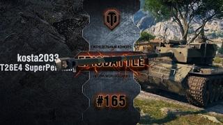 EpicBattle #165: kosta2033 / T26E4 SuperPershing World of Tanks