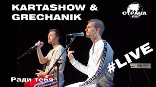 GRECHANIK & KARTASHOW - Ради тебя (Страна FM LIVE)