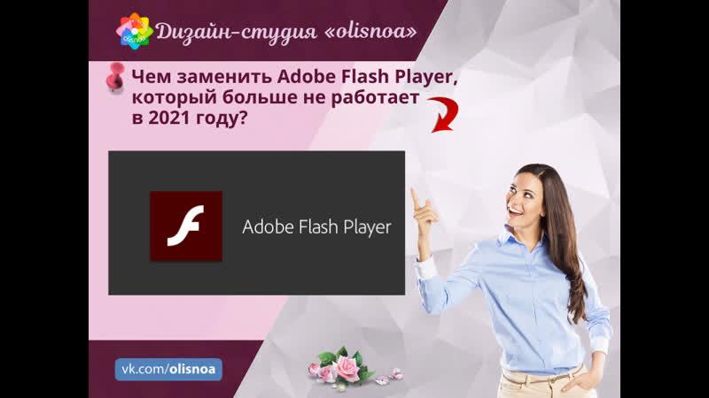 Вот чем заменить Adobe Flash Player который больше не работает в 2021