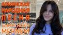 АНИВАР - SARERI HOVIN MERNEM Армянская Народная Песня 🇦🇲 2020