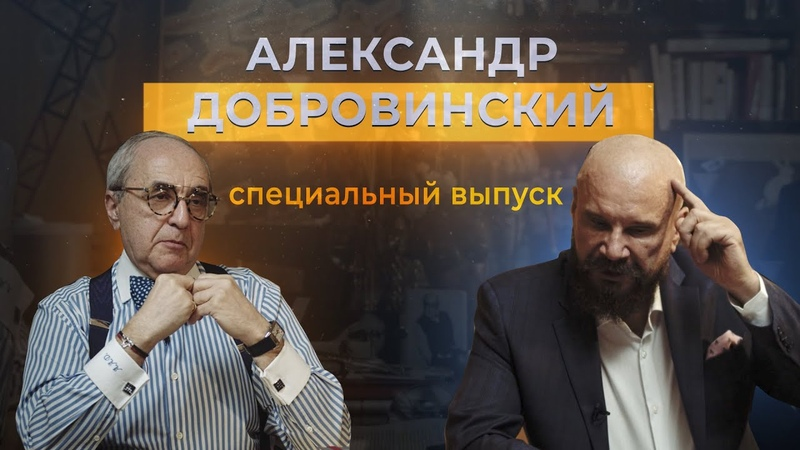 Адвокат Александр Добровинский Вся правда о деле Ефремова и не только