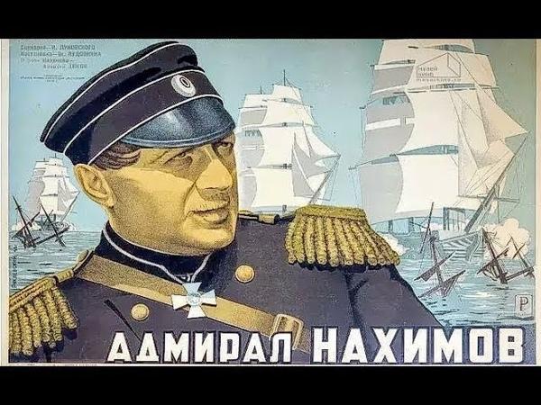 АДМИРАЛ НАХИМОВ советский фильм о легендарном флотоводце