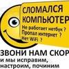 "НАСТРОЙКА КОМПЬЮТЕРА НА ДОМУ ""ХЕЛП СЕРВИС"""