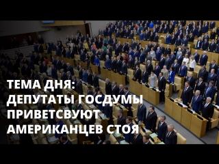 Депутаты Госдумы приветствуют американцев стоя. Тема дня