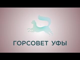 Депутаты Горсовета Уфы рассказали о любви к городу